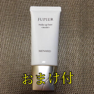 MENARD - メナード メイクアップベース ジュピエル
