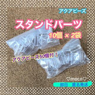 エポック(EPOCH)の新品未開封【スタンドパーツ10個×2袋】アクアビーズ正規品(知育玩具)