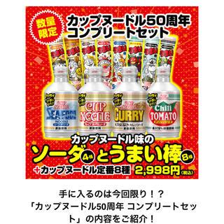 ニッシンショクヒン(日清食品)のカップヌードル50周年コンプリートセット 2セット(インスタント食品)
