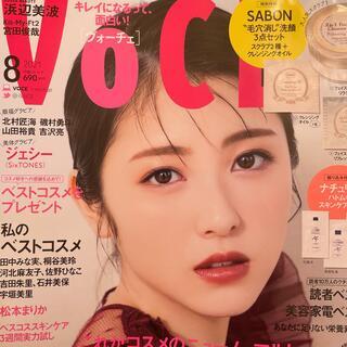 コウダンシャ(講談社)のVoCE (ヴォーチェ) 2021年 08月号(美容)