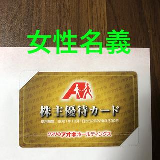 クスリのアオキ[最新]株主優待カード5%割引 1枚