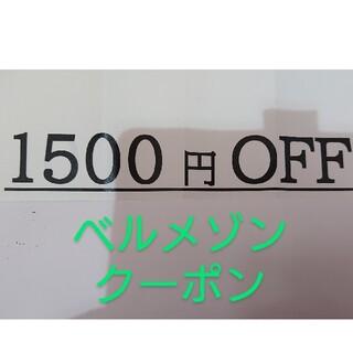 ベルメゾン(ベルメゾン)の【1500円引き】ベルメゾン クーポン(ショッピング)