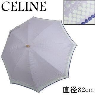 セリーヌ(celine)のセリーヌ 直径82cm ブラゾン ドット 水玉 刺繍ロゴ 傘 雨傘 アンブレラ(傘)