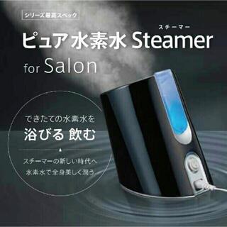 YA-MAN - YA-MAN ピュア水素水スチーマー for SALON 美顔器 水素スチーマー