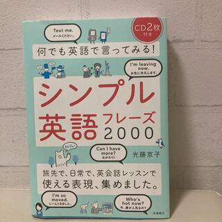 ガッケン(学研)の何でも英語で言ってみる!シンプル英語フレ-ズ2000(その他)