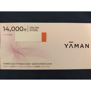 ヤーマン(YA-MAN)の●14,000円●ヤーマン●株主優待(ショッピング)
