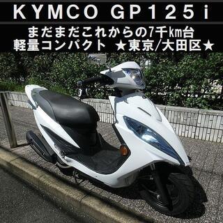 ★軽量コンパクト!KYMCO GP125i 好調~7千km台 USB電源★東京★