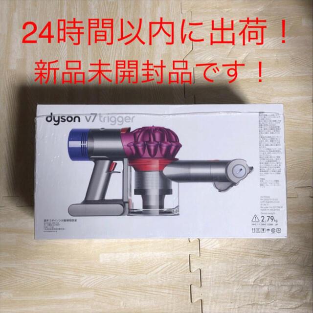 Dyson(ダイソン)の 【新品未開封】Dyson V7 trigger ダイソン クリーナー スマホ/家電/カメラの生活家電(掃除機)の商品写真