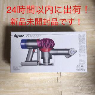 Dyson -  【新品未開封】Dyson V7 trigger ダイソン クリーナー
