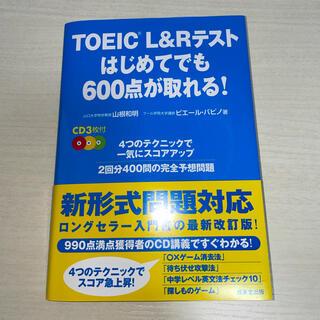 TOEIC L&Rテストはじめてでも600点が取れる!