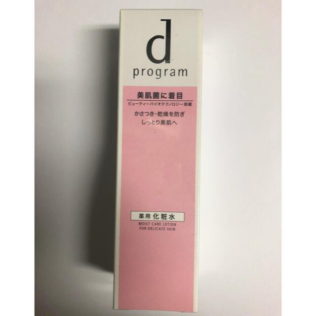 d program(ディープログラム)のdプログラム モイストケアローション MB 125ml 未開封 コスメ/美容のスキンケア/基礎化粧品(化粧水/ローション)の商品写真