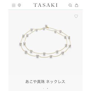 タサキ(TASAKI)のタサキ K18  ステーションパールネックレス ロング 保証書付き(ネックレス)