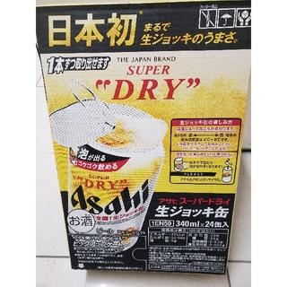アサヒスーパードライ 生ジョッキ缶340ml  24本(ビール)