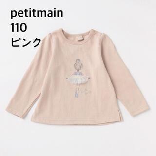 petit main - プティマイン 長袖Tシャツ バレリーナ 110