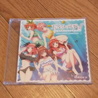 五等分の花嫁 オリジナルサウンドトラック