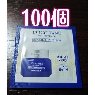 ロクシタン(L'OCCITANE)のL'OCCITANE IM プレシューズアイバーム サンプル 100個(アイケア/アイクリーム)
