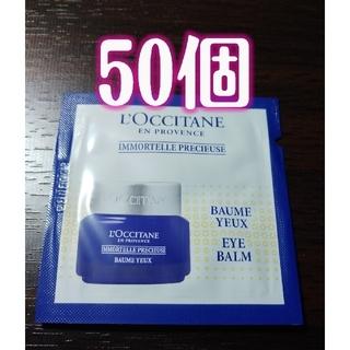 ロクシタン(L'OCCITANE)のL'OCCITANE IM プレシューズアイバーム サンプル 50個(アイケア/アイクリーム)