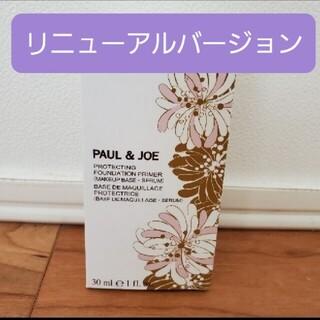 PAUL & JOE - ポール&ジョーPAUL&JOE プロテクティングプライマー 01 30ml 下地