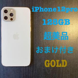 iPhone - 超美品おまけ付き iPhone12pro ゴールド本体 128GB SIMフリー