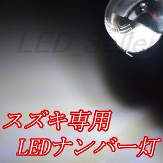 車検対応 スズキ車用 LEDナンバー灯 1個