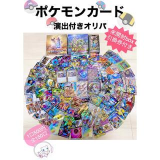 ポケモンカード ★売切御免★パック