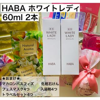 ハーバー(HABA)のハーバー 薬用ホワイトレディ 60mL 美容液 ★おまけ付き(美容液)