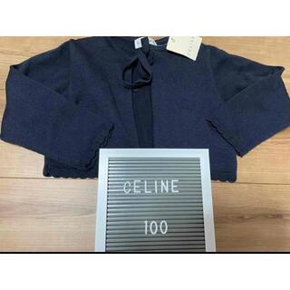 セリーヌ(celine)の★新品タグ付★ CELINE カーディガン 100(カーディガン)