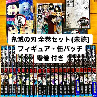 鬼滅の刃/全巻セット/22巻同梱版缶バッチ/23巻同梱版限定フィギュア/零巻
