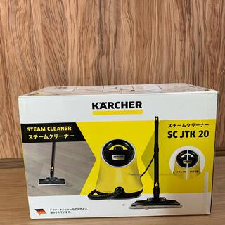 5 未使用 SC JTK20 KARCHER スチームクリーナー ケルヒャー