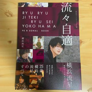 横浜流星パーソナルブック『流々自適』