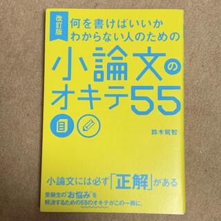 カドカワショテン(角川書店)の何を書けばいいかわからない人のための小論文のオキテ55 改訂版(語学/参考書)