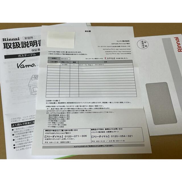 Rinnai(リンナイ)のリンナイガスコンロ vamo. バーモ プロパン用 スマホ/家電/カメラの調理家電(ガスレンジ)の商品写真