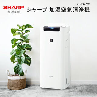SHARP - シャープ加湿空気清浄機 KI-JS40W