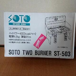 SOTO Two Burner ST-503