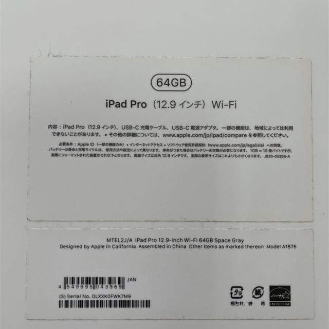 Apple(アップル)のiPad pro 12.9第3世代 64GB wifi スマホ/家電/カメラのPC/タブレット(タブレット)の商品写真