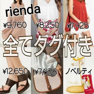 リエンダ(rienda)の【全て新品】rienda セット販売 ニットワンピ スカート サンダル バッグ(セット/コーデ)