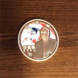 地方自治法施行60周年記念 千円銀貨幣プルーフ貨幣 佐賀県(貨幣)