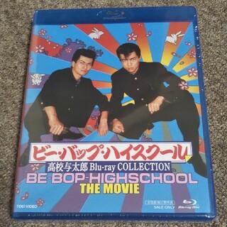 2360 ビー・バップ・ハイスクール 高校与太郎 Blu-ray 新品未開封品(日本映画)