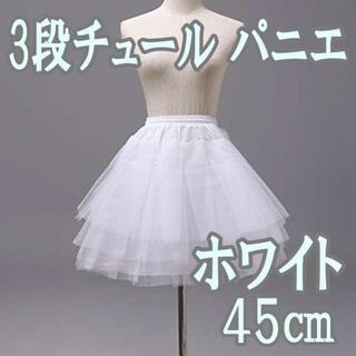3段チュール パニエ ホワイト 45cm 衣装 スカート ドレス(衣装一式)