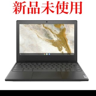 新品未開封 Lenovo IdeaPad Slim350i Chromebook