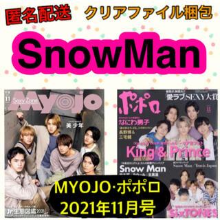 Johnny's - SnowMan スノーマン 2021年 11月号 切り抜き MYOJO ポポロ