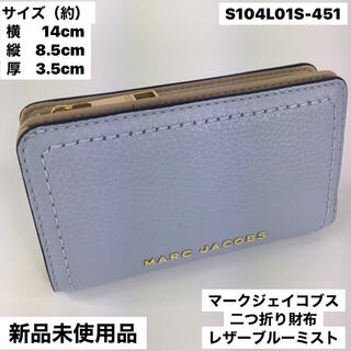 MARC JACOBS - 新品 マークジェイコブス ☆ 二つ折り財布 ブルーミスト