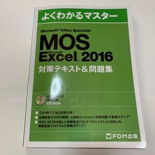 MOS 2016 Microsoft Office Specialist Mic