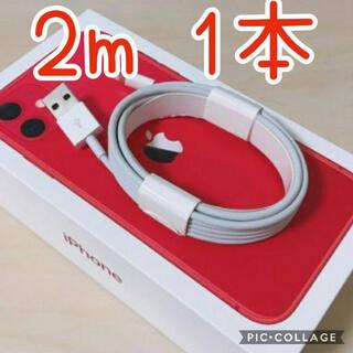 2m1本 iPhone ライトニングケーブル 充電器 純正品質 vzu