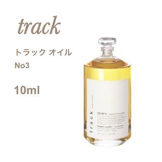 新品 track oil トラックオイル No3 金木犀の香り 10ml
