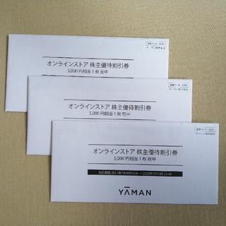 YA-MAN - 【追跡あり】15000円分 ヤーマン 株主優待