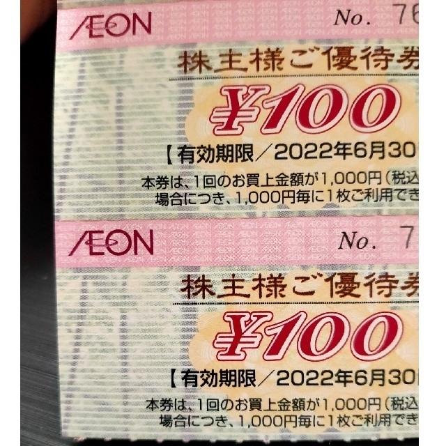 AEON(イオン)のイオングループ 株主優待券 200円分(100円 × 2枚) チケットの優待券/割引券(ショッピング)の商品写真