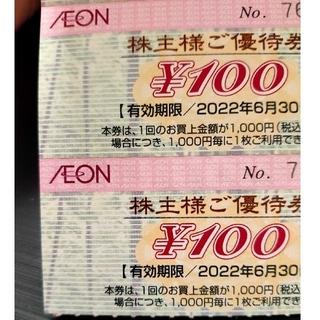 AEON - イオングループ 株主優待券 200円分(100円 × 2枚)