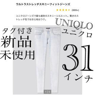 UNIQLO - ユニクロ UNIQLO ウルトラストレッチスキニーフィットジーンズ 31インチ