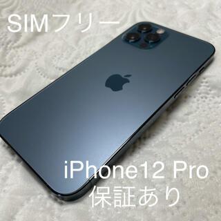 Apple - iPhone12 Pro 256GB 美品 保証あり